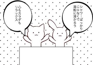 4コマ漫画「4/26 よい風呂の日」の1コマ目
