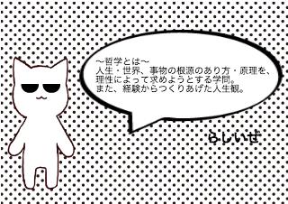 4コマ漫画「4/27 哲学の日」の1コマ目