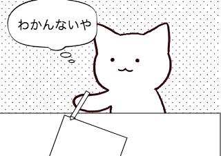 4コマ漫画「テスト?」の4コマ目