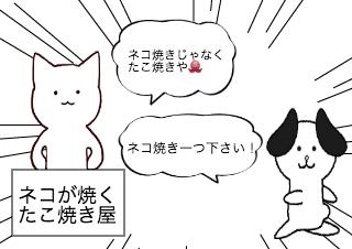 4コマ漫画「5/7 コナモンの日」の1コマ目