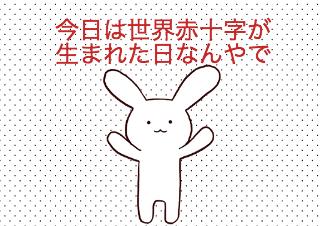 4コマ漫画「5/8 世界赤十字デー」の1コマ目