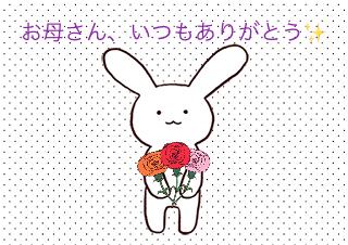 4コマ漫画「5/13 母の日」の1コマ目
