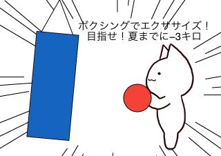 4コマ漫画「5/19 ボクシングの日」の1コマ目