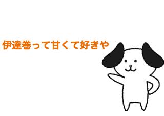 4コマ漫画「5/24 伊達巻の日」の1コマ目