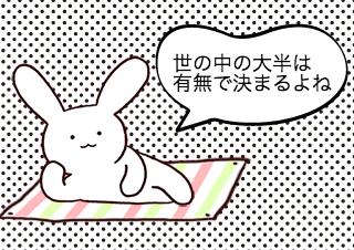 4コマ漫画「5/25 有無(ありなし)の日」の1コマ目