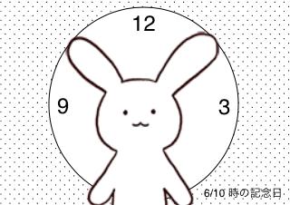 4コマ漫画「6/10 時の記念日」の1コマ目