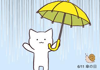 4コマ漫画「6/11 傘の日」の1コマ目
