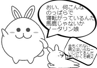 4コマ漫画「娘とケンカ」の1コマ目