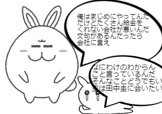 4コマ漫画「娘とケンカ」の2コマ目