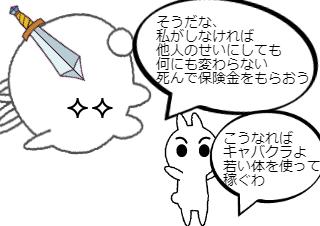 4コマ漫画「娘とケンカ」の3コマ目
