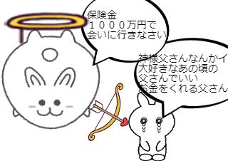 4コマ漫画「娘とケンカ」の4コマ目