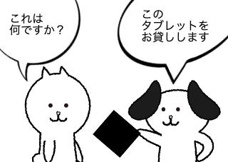 4コマ漫画「一条工務店は正義!」の1コマ目