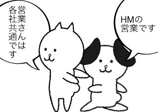 4コマ漫画「家えらびをはじめよう」の2コマ目