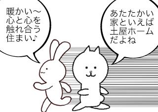 4コマ漫画「あったたかい〜」の1コマ目