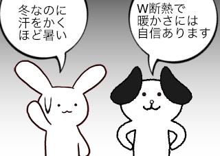 4コマ漫画「あったたかい〜」の2コマ目