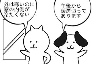 4コマ漫画「あったたかい〜」の3コマ目