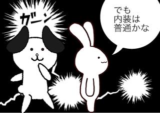 4コマ漫画「あったたかい〜」の4コマ目
