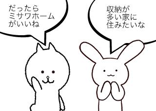 4コマ漫画「意外と蔵は好きじゃない」の1コマ目