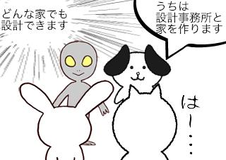 4コマ漫画「小さな工務店」の1コマ目
