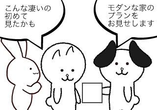 4コマ漫画「ダークホース現る」の3コマ目