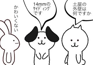 4コマ漫画「意外と安っぽい」の1コマ目