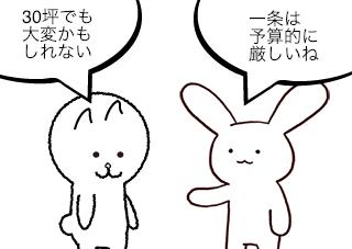 4コマ漫画「ハウスメーカー決定」の1コマ目