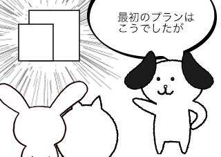 4コマ漫画「プラン変更その1」の1コマ目