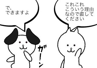 4コマ漫画「プラン変更その2」の1コマ目