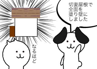4コマ漫画「プラン変更その2」の2コマ目