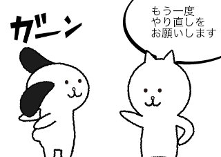 4コマ漫画「プラン変更その2」の4コマ目