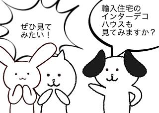4コマ漫画「インターデコハウスとの出会い」の1コマ目