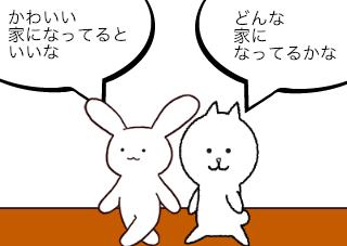 4コマ漫画「プラン変更その3」の1コマ目
