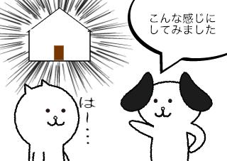 4コマ漫画「プラン変更その3」の2コマ目