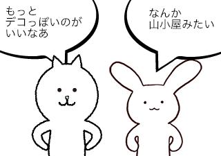 4コマ漫画「プラン変更その3」の3コマ目