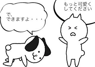 4コマ漫画「プラン変更その3」の4コマ目