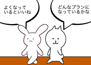 4コマ漫画「プラン決定!」の1コマ目