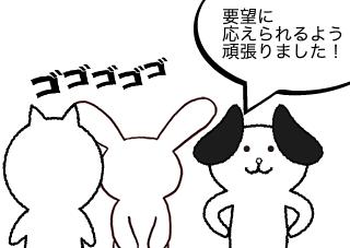 4コマ漫画「プラン決定!」の2コマ目