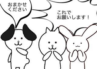 4コマ漫画「プラン決定!」の4コマ目