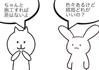 4コマ漫画「断熱は何がいいの?」の4コマ目