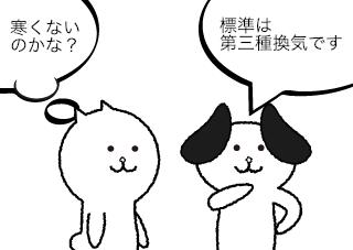 4コマ漫画「換気方法の違い」の1コマ目
