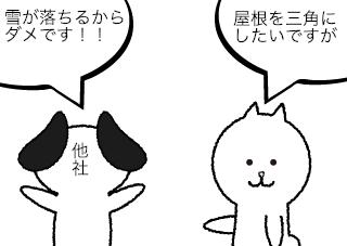 4コマ漫画「凄い屋根材があった!」の1コマ目