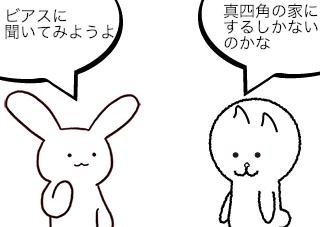 4コマ漫画「凄い屋根材があった!」の2コマ目