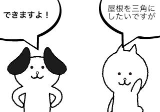 4コマ漫画「凄い屋根材があった!」の3コマ目