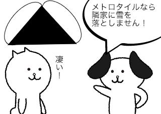 4コマ漫画「凄い屋根材があった!」の4コマ目
