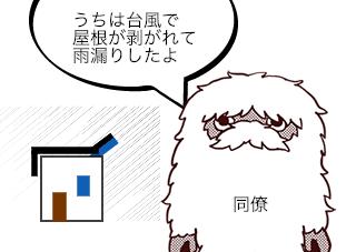 4コマ漫画「雨漏りは怖い」の1コマ目