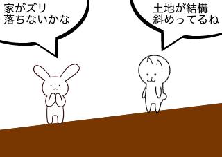 4コマ漫画「土留めがいるなんて!」の1コマ目