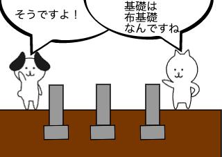4コマ漫画「基礎の種類は何がいい?」の1コマ目