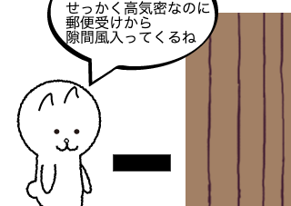 4コマ漫画「すごいポストがあった!」の1コマ目