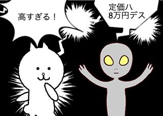 4コマ漫画「家電量販店は怖い」の2コマ目