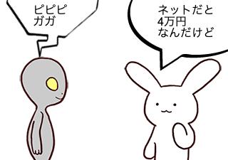4コマ漫画「家電量販店は怖い」の3コマ目